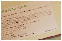 20091223_01.jpg